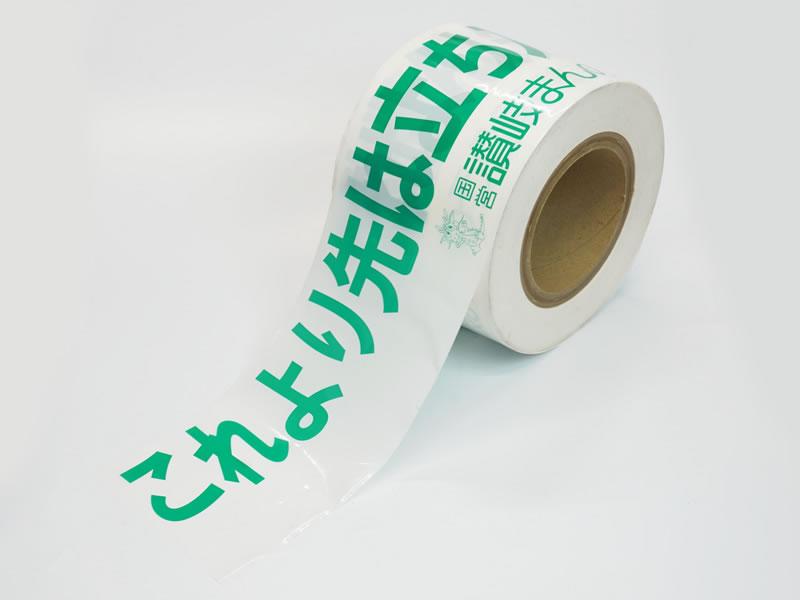 公園用立入禁止テープ