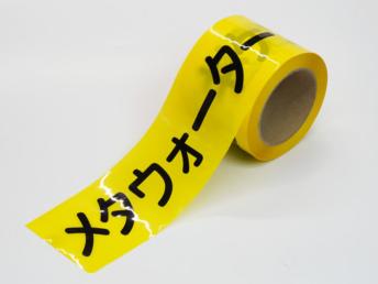 作業現場立入禁止テープ