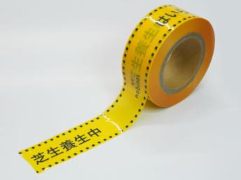 養生中立入禁止テープ