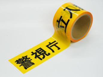 現場立入禁止テープ