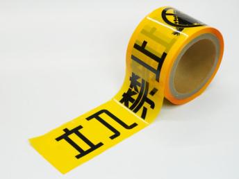 立禁テープ