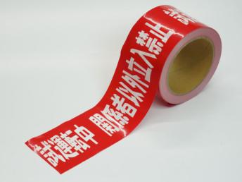 関係者以外立入禁止テープ