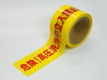 危険立入禁止テープ