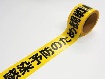 感染予防バリケードテープ