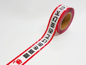 ソーシャルディスタンステープ