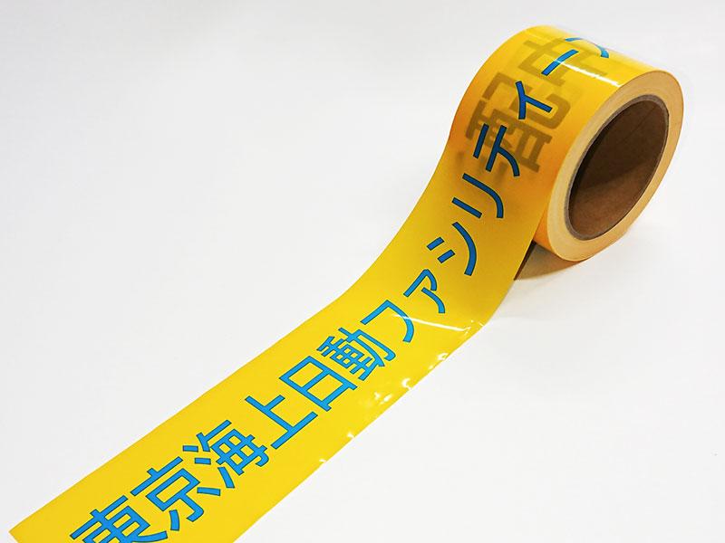 名入工事手配バリケードテープ