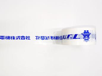 社名入オリジナル粘着テープ