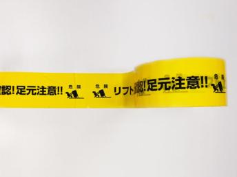 危険注意喚起粘着テープ